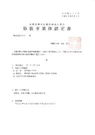 京都府産木材取扱認証事業体